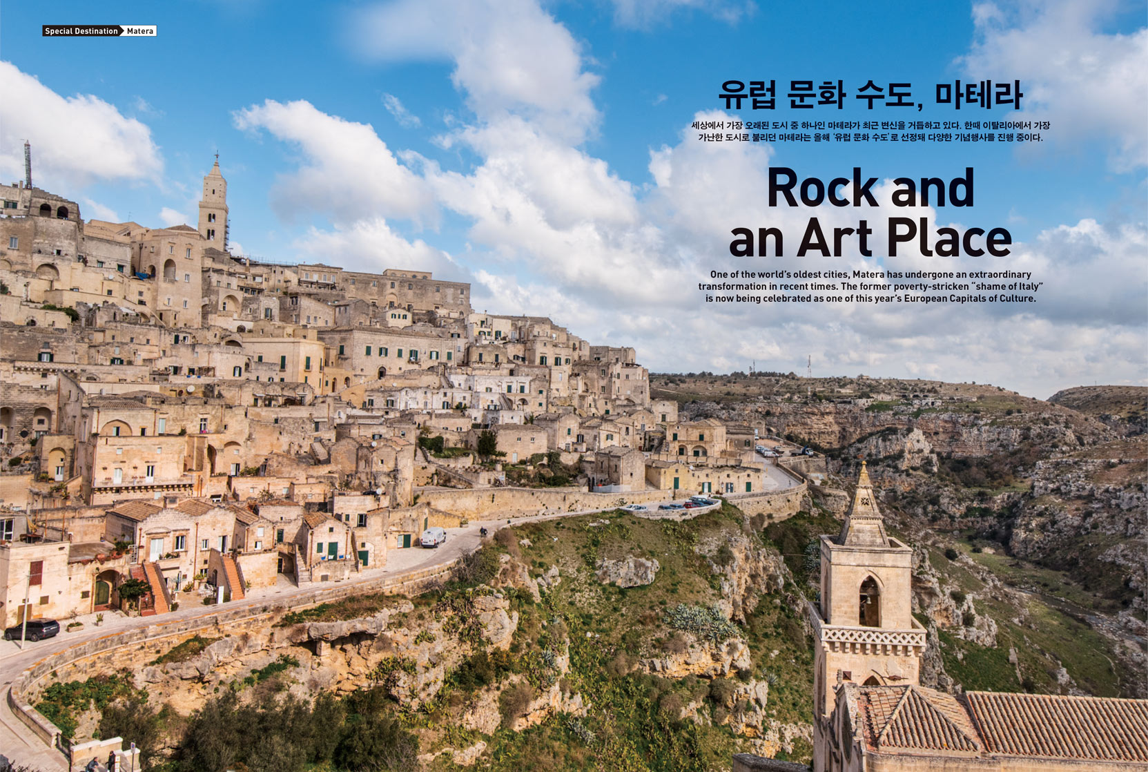 Italy | Morning Calm Magazine, Korean Air | Simon Urwin | Published Articles & Photography