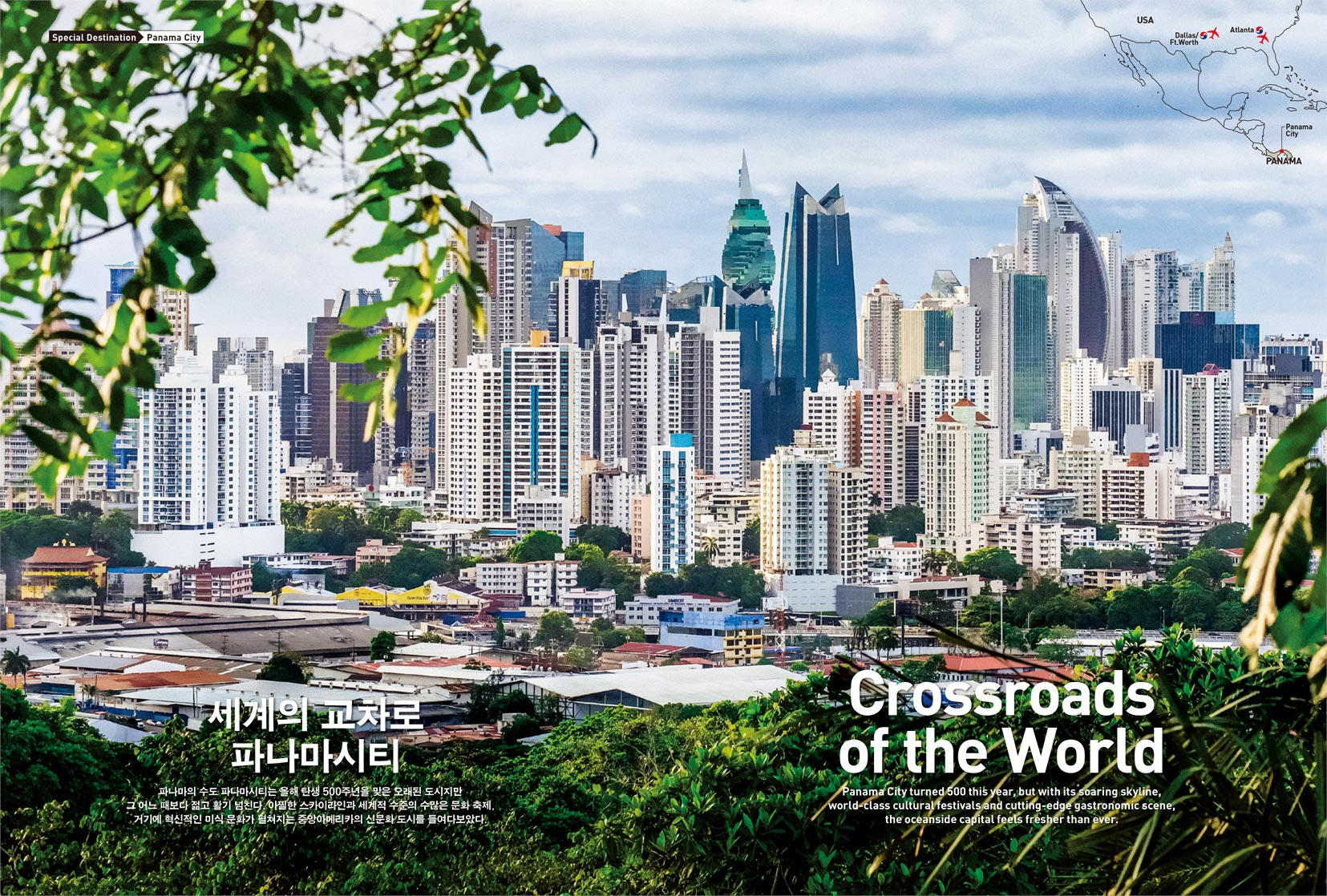 Panama City | Morning Calm Magazine, Korean Air | Simon Urwin | Published Articles & Photography